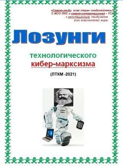 Лозунги технологического кибер-марксизма (СИ)