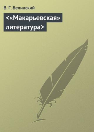 <«Макарьевская» литература>