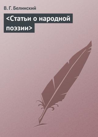<Статьи о народной поэзии>