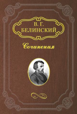 <Стихотворения Е. Баратынского>