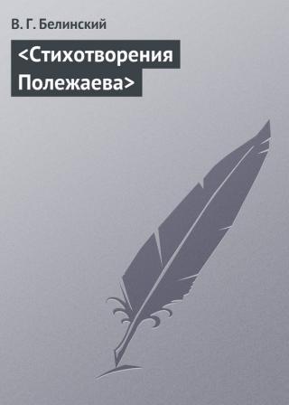 <Стихотворения Полежаева>