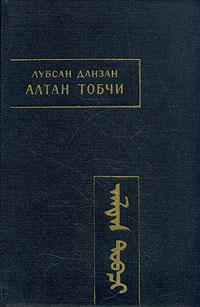 Лубсан Данзан. Алтан Тобчи [Золотое сказание]