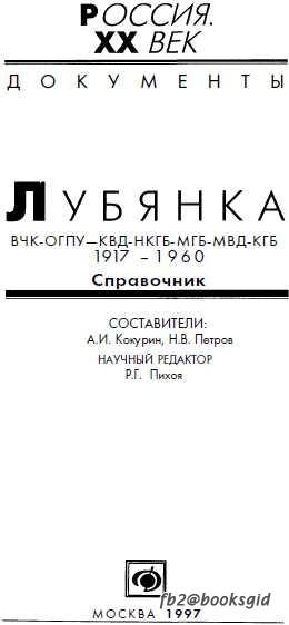 Лубянка. Органы ВЧК-ОГПУ-НКВД-НКГБ-МГБ-МВД-КГБ. 1917—1960. Справочник