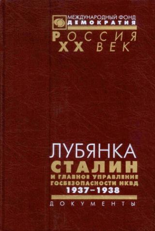 Лубянка. Сталин и Главное управление госбезопасности НКВД. 1937-1938