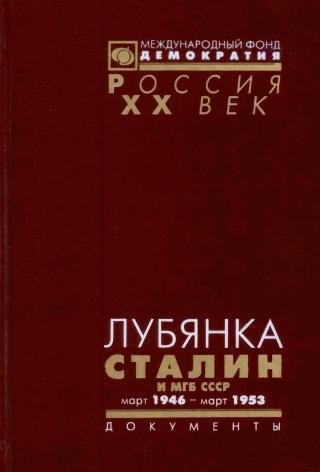ЛУБЯНКА. Сталин и МГБ СССР. Март 1946 — март 1953