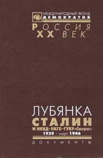 Лубянка. Сталин и НКВД—НКГБ—ГУКР «Смерш». 1939 — март 1946