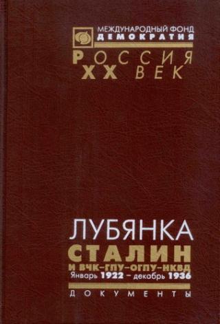 Лубянка. Сталин и ВЧК-ГПУ-ОГПУ-НКВД. 1922-1936