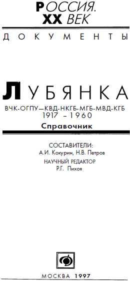 Лубянка, ВЧК-ОГПУ-КВД-НКГБ-МГБ-МВД-КГБ 1917-1960, Справочник