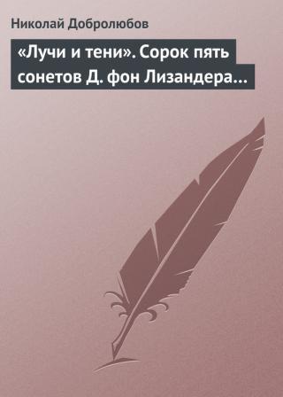 «Лучи и тени». Сорок пять сонетов Д. фон Лизандера…