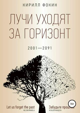 Лучи уходят за горизонт [publisher: SelfPub.ru]