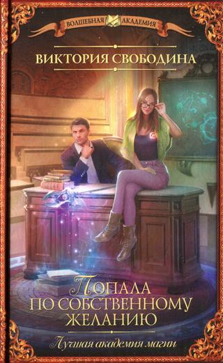 Лучшая академия магии, или Попала по собственному желанию