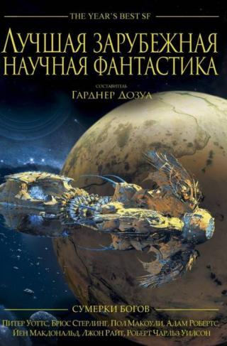 Лучшая зарубежная научная фантастика: Сумерки богов