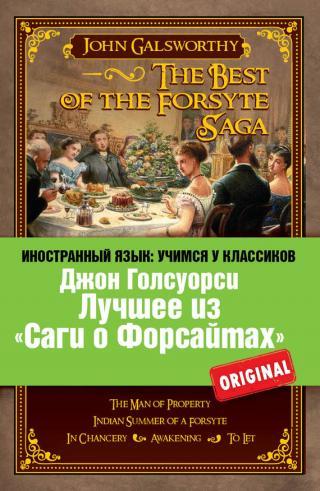 Лучшее из «Саги о Форсайтах» / The Best of The Forsyte Saga