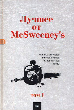 Лучшее от McSweeney's, том 1