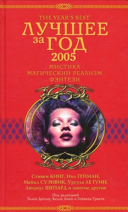 Лучшее за год 2005. Мистика, магический реализм, фэнтези