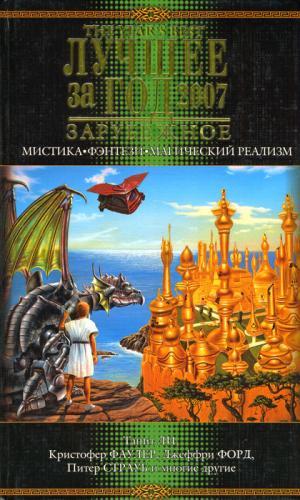 Лучшее за год 2007: Мистика, фэнтези, магический реализм [Антология]