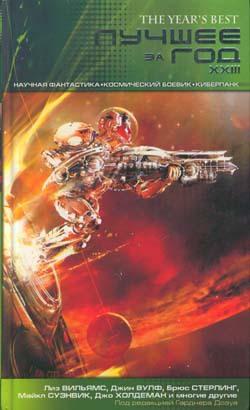 Лучшее за год XXIII: Научная фантастика, космический боевик, киберпанк