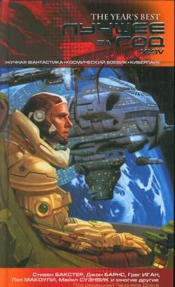Лучшее за год XXIV: Научная фантастика, космический боевик, киберпанк