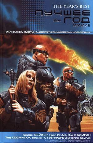 Лучшее за год XXV/II: Научная фантастика. Космический боевик. Киберпанк [Составитель Гарднер Дозуа]