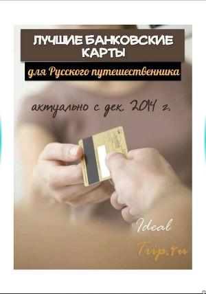 Лучшие банковские карты для Русского путешественника (СИ)