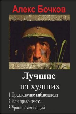 Лучшие из худших Сборник 1-3