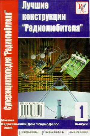 """Лучшие конструкции """"Радиолюбителя"""" №1"""