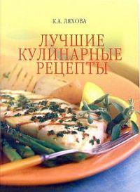 Лучшие кулинарные рецепты [с иллюстрациями]