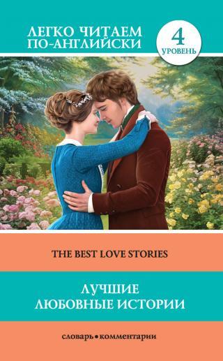 Лучшие любовные истории / The Best Love Stories [litres]