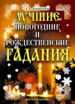 Лучшие новогодние и рождественские гадания