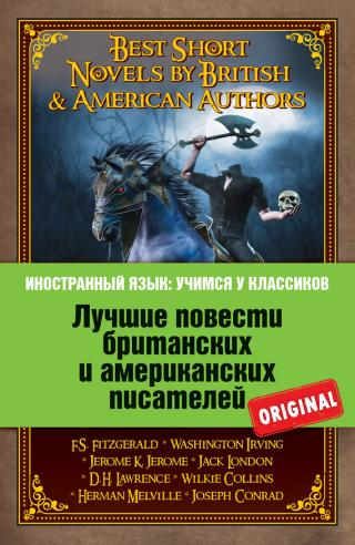 Лучшие повести британских и американских писателей / Best Short Novels by British & American Authors