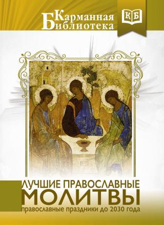 Лучшие православные молитвы [Православные праздники до 2030 года]