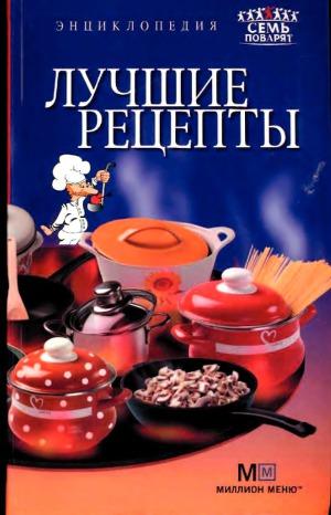 Лучшие рецепты. Энциклопедия