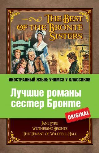 Лучшие романы сестер Бронте / The best of the Bronte sisters