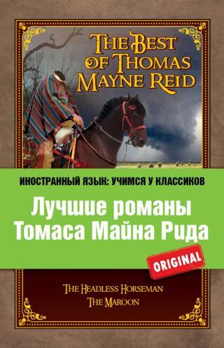 Лучшие романы Томаса Майна Рида / The Best of Thomas Mayne Reid