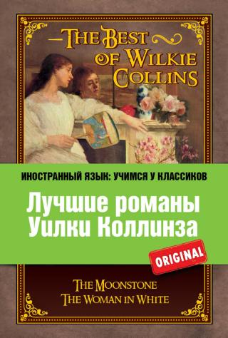 Лучшие романы Уилки Коллинза / The Best of Wilkie Collins