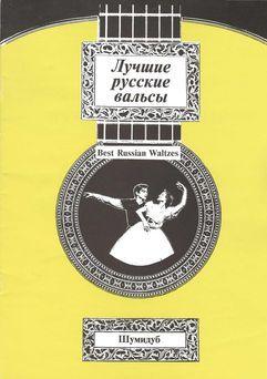Лучшие русские вальсы. Выпуск 2