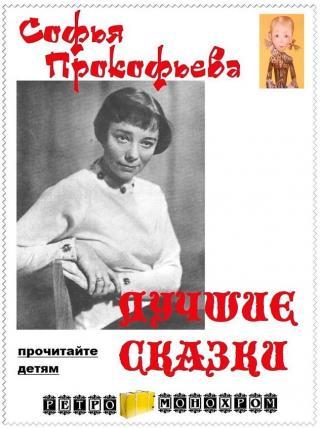 Лучшие сказки Софьи Прокофьевой
