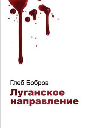 Луганское направление