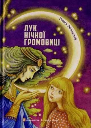 Лук Нічної Громовиці