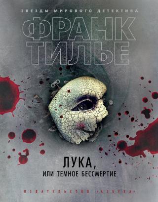 Лука, или Темное бессмертие [litres][Luca-ru]