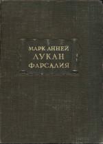 Лукан Марк Анней. Фарсалия, или Поэма о гражданской войне