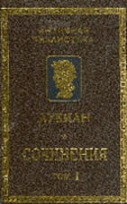 Лукиан Самосатский. Сочинения