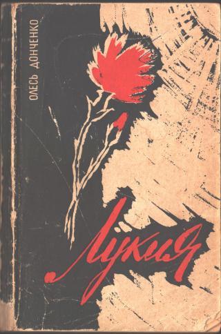 Лукия