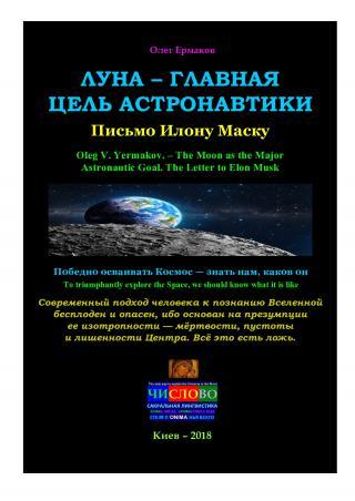 Луна — главная цель астронавтики. Письмо Илону Маску