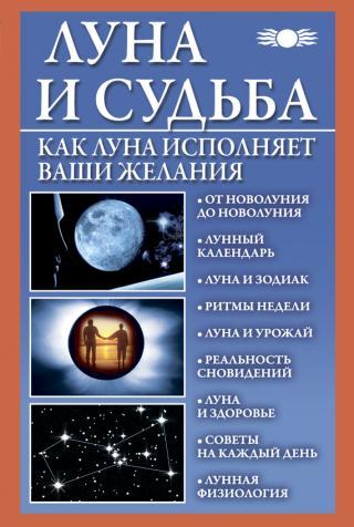 Луна и судьба. Как Луна исполняет ваши желания