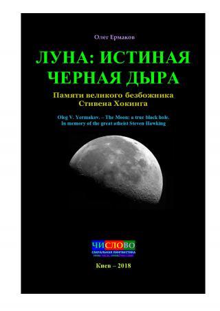 Луна: истинная черная дыра. Памяти великого безбожника Стивена Хокинга