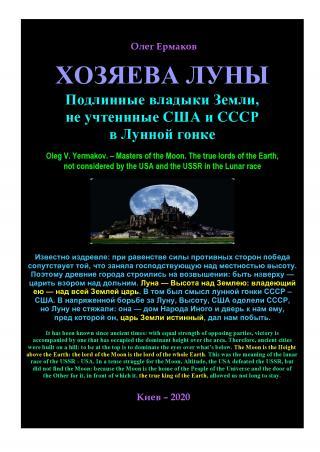 Хозяева Луны. Подлинные владыки Земли, не учтенные США и СССР в Лунной гонке