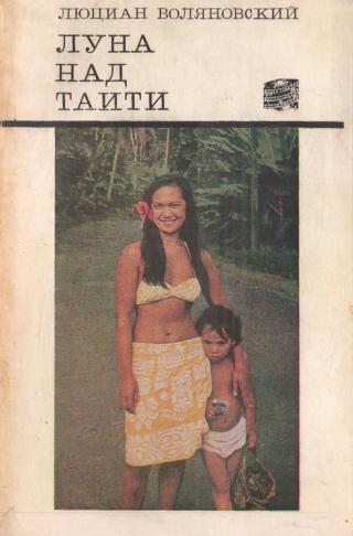 Луна над Таити