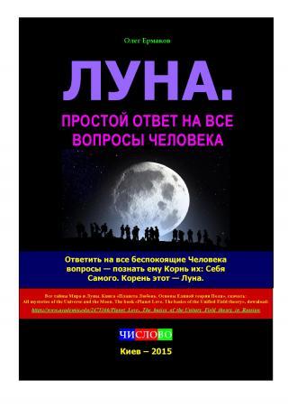 Луна. Простой ответ на все вопросы Человека
