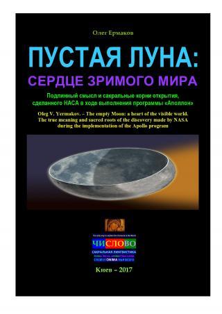 Пустая Луна: сердце зримого мира. Подлинный смысл и сакральные корни открытия, сделанного НАСА в ходе выполнения программы «Аполлон»